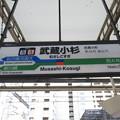 Photos: #JO15 武蔵小杉駅 駅名標【下り】