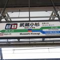 Photos: #JO15 武蔵小杉駅 駅名標【上り】