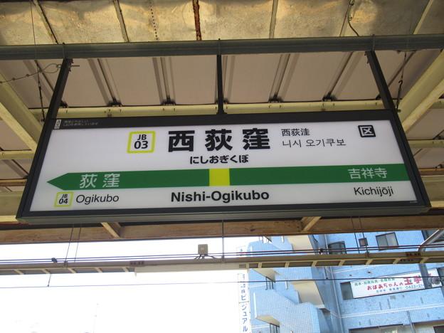 #JB03 西荻窪駅 駅名標【東行】