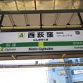 Photos: #JB03 西荻窪駅 駅名標【東行】