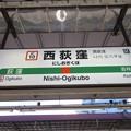 Photos: #JC10 西荻窪駅 駅名標【上り】