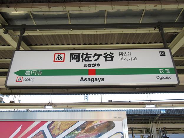 #JC08 阿佐ヶ谷駅 駅名標【上り】