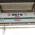 #JC08 阿佐ヶ谷駅 駅名標【下り】