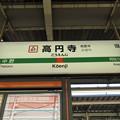 #JC07 高円寺駅 駅名標【上り】