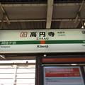 #JC07 高円寺駅 駅名標【下り】