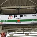 #JC02 神田駅 駅名標【中央快速線 上り】