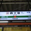 #JC04 四ツ谷駅 駅名標【中央快速線 上り】