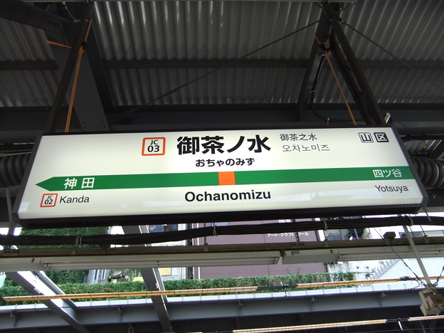 #JC03 御茶ノ水駅 駅名標【中央快速線 上り】