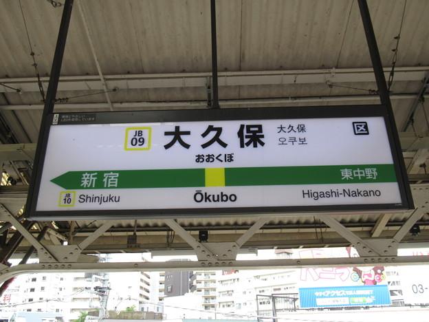 #JB09 大久保駅 駅名標【中央総武線 東行】