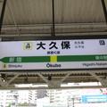 Photos: #JB09 大久保駅 駅名標【中央総武線 東行】