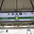 Photos: #JB09 大久保駅 駅名標【中央総武線 西行】