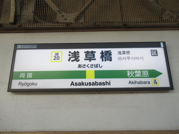 #JB20 浅草橋駅 駅名標【西行】