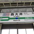 #JO16 西大井駅 駅名標【下り】