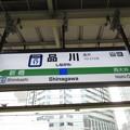 Photos: #JO17 品川駅 駅名標【横須賀線 上り】