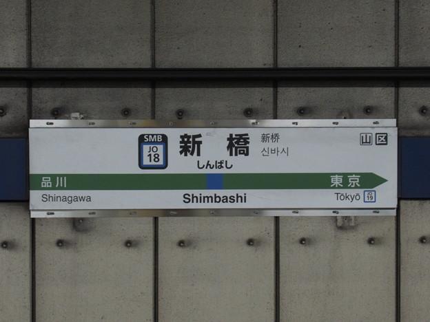 #JO18 新橋駅 駅名標【横須賀線 上り】
