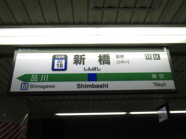 #JO18 新橋駅 駅名標【横須賀線 下り】