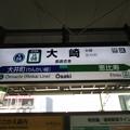 #JA08 大崎駅 駅名標【りんかい線・埼京線】