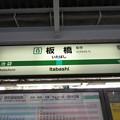 Photos: #JA13 板橋駅 駅名標【南行】
