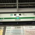 Photos: #JA13 板橋駅 駅名標【北行】