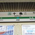 Photos: #JA14 十条駅 駅名標【南行】