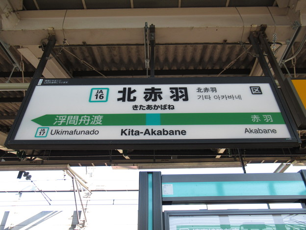 Photos: #JA16 北赤羽駅 駅名標【北行】