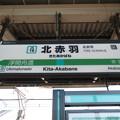 #JA16 北赤羽駅 駅名標【北行】