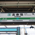 #JA16 北赤羽駅 駅名標【南行】