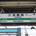 Photos: #JA16 北赤羽駅 駅名標【南行】