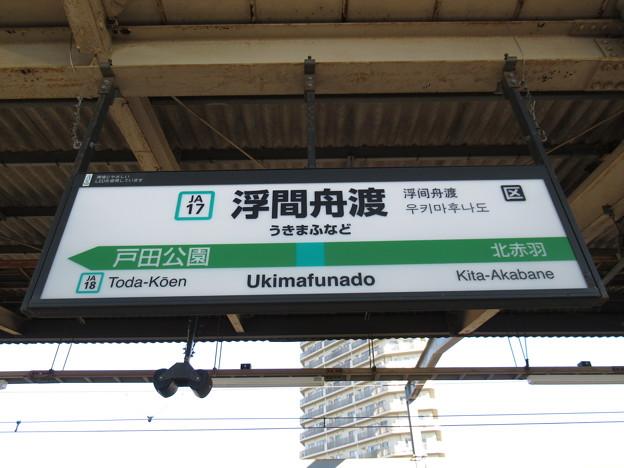 #JA17 浮間舟渡駅 駅名標【北行】