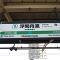Photos: #JA17 浮間舟渡駅 駅名標【北行】
