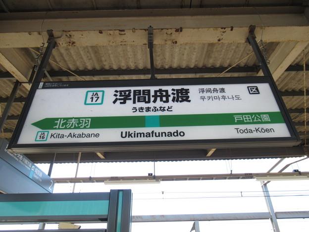 #JA17 浮間舟渡駅 駅名標【南行】