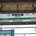 Photos: #JA17 浮間舟渡駅 駅名標【南行】