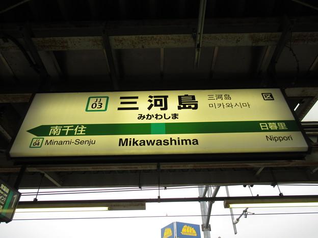 #JJ03 三河島駅 駅名標【下り】