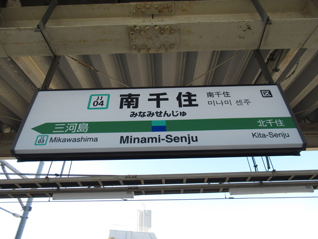 #JJ04 南千住駅 駅名標【上り】