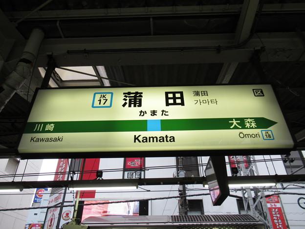 #JK17 蒲田駅 駅名標【北行】