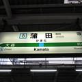 Photos: #JK17 蒲田駅 駅名標【北行】