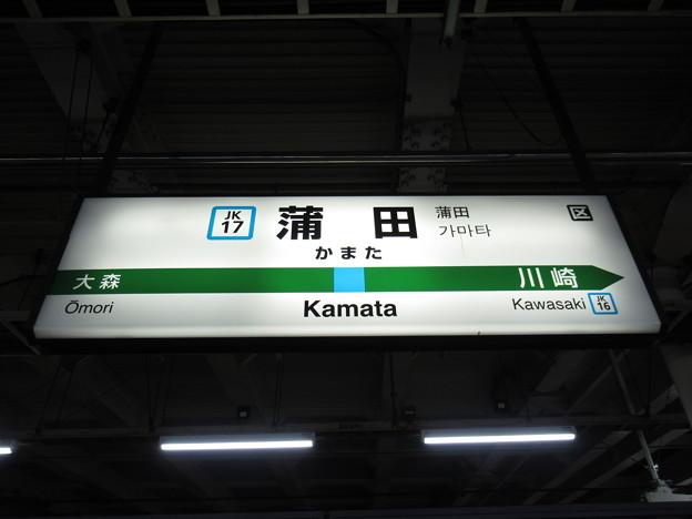 #JK17 蒲田駅 駅名標【南行】
