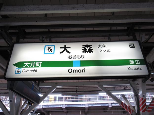#JK18 大森駅 駅名標【北行】