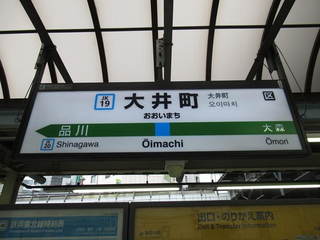 #JK19 大井町駅 駅名標【北行】
