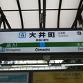 Photos: #JK19 大井町駅 駅名標【北行 1】