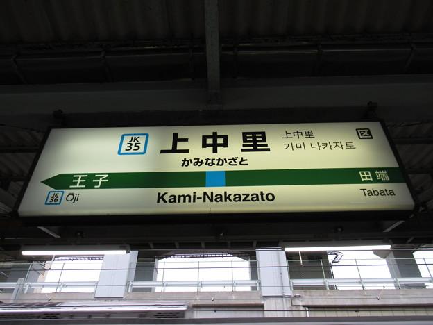 #JK35 上中里駅 駅名標【北行】