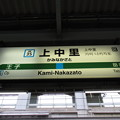 Photos: #JK35 上中里駅 駅名標【北行】