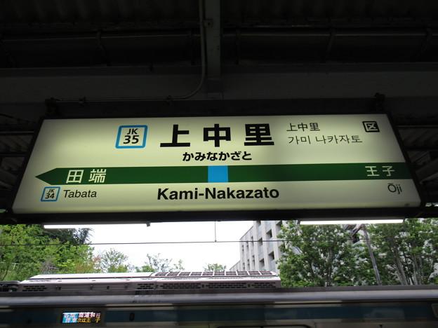 #JK35 上中里駅 駅名標【南行】