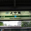Photos: #JK35 上中里駅 駅名標【南行】
