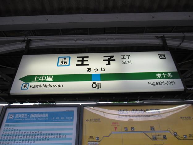 #JK36 王子駅 駅名標【南行】