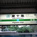#JK37 東十条駅 駅名標【北行】