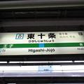 #JK37 東十条駅 駅名標【南行】