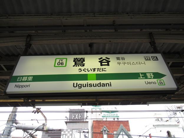#JY06 鶯谷駅 駅名標【山手線 外回り】
