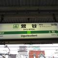 Photos: #JY06 鶯谷駅 駅名標【山手線 外回り】