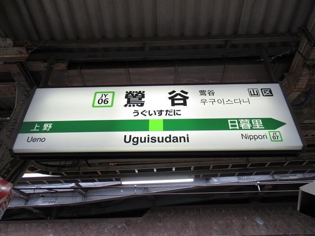 #JY06 鶯谷駅 駅名標【山手線 内回り】